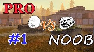 Pro VS Noob | WoT Blitz #1