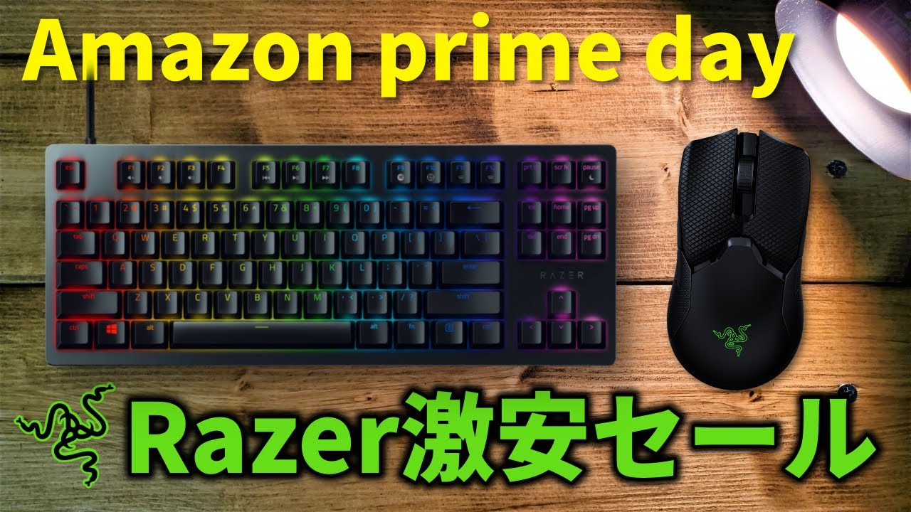 【Amazon prime day】Razer製品が激安販売!実機で対象モデルと特長を紹介します