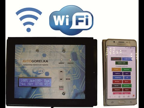 WiFi  Avtogorelka  контроллер пелетной горелки с функцией WiFi