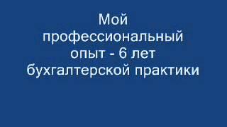 Бухгалтерские услуги(Аутсорсинг бухгалтерских услуг для физческих лиц-предпринимателей от 150 грн./мес., для юридических лиц от..., 2013-11-05T20:15:32.000Z)