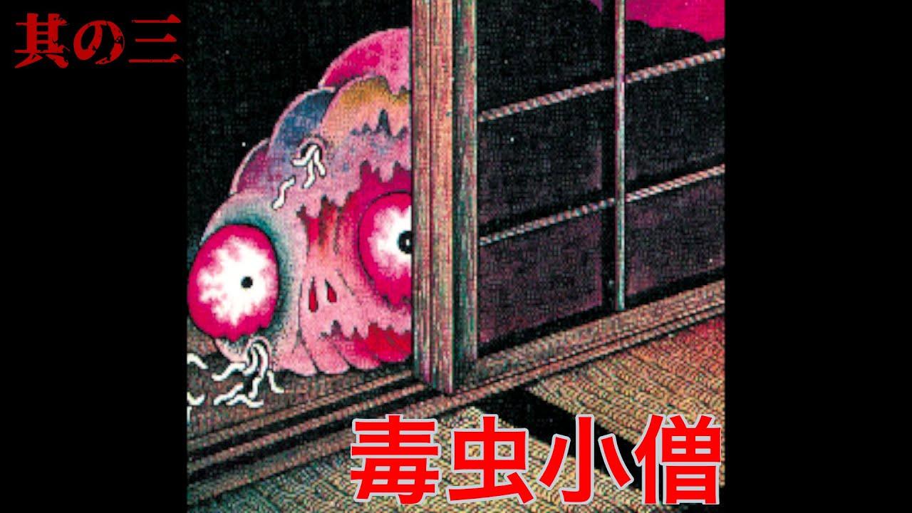 【恐怖漫画】『毒虫小僧』 其の三