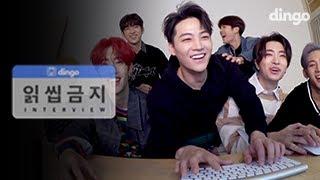 갓세븐 GOT7 채팅 인터뷰 [읽씹금지] Chat Interview