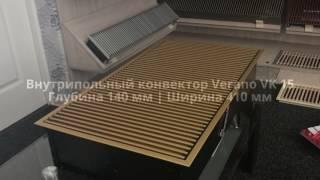 Verano VK 15 обзор встраиваемого конвектора без вентиляторов