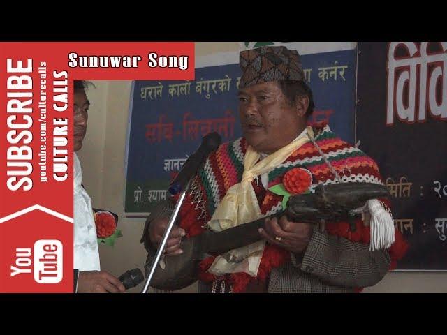 Tungna Tapshya sil pane  Song by Devi Bahadur Sunuwar