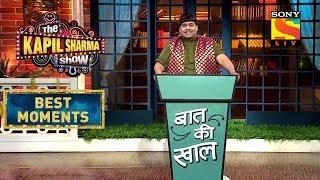 bachcha-cheats-sapna-the-kapil-sharma-show-season-2-best-moments