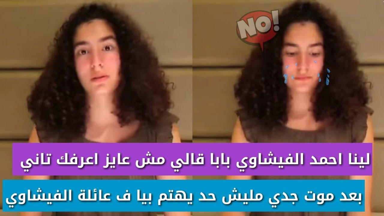 لينا احمد الفيشاوي بابا قالي مش عايز اعرفك تاني ومليش حد بعد فاروق الفيشاوي