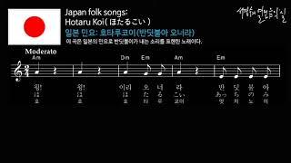 일본 민요: ほたるこい_'서경수의 열린 음악실'