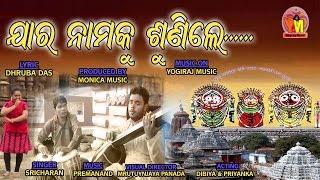 SUPERHIT BHAJN  ||ଯାର ନାମକୁ ଶୁଣିଲେ #PREM ANAND#SRICHARAN#DRUBA DAS BY YOGIRAJ MUSIC
