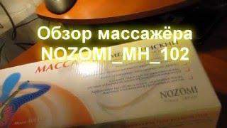 NOZOMI MH 102 - ОБЗОР МАССАЖЁРА