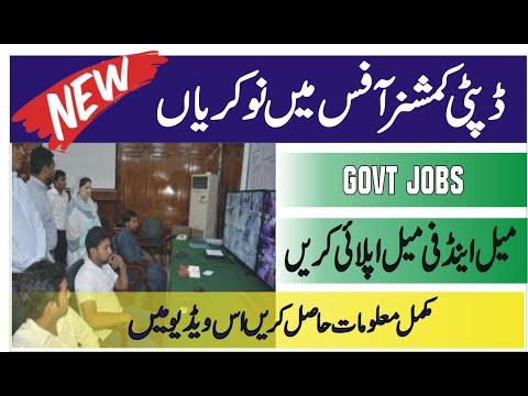 Dc office jobs 2021 | deputy Commissioner Office protocol Jobs | latest jobs in pakistan | govt jobs