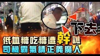 【讚片】趕正義魔人下車被投訴 網友聲援!公車駕駛不罰了   台灣蘋果日報 thumbnail