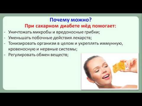 Можно ли есть мед при сахарном диабете ???