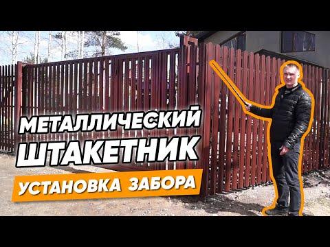 Забор из металического штакетника и 3d секций