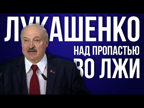 Лукашенко. Над пропастью