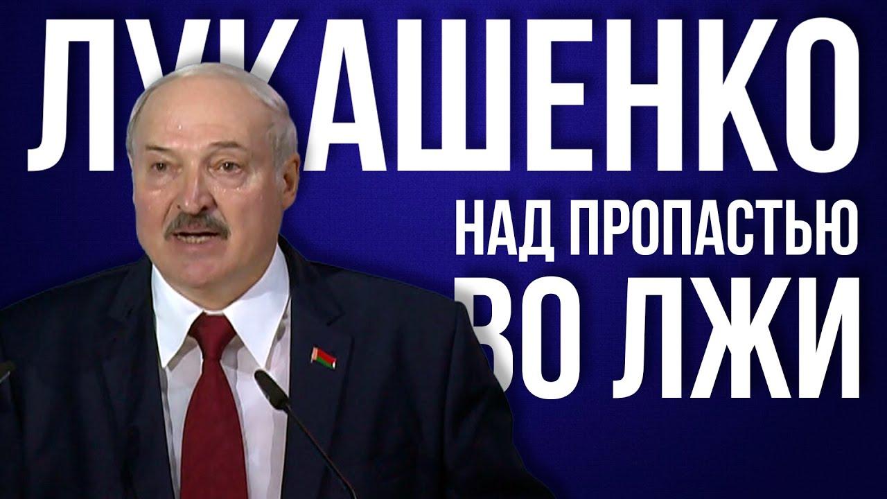 Лукашенко. Над пропастью во лжи (1994 - 2020)