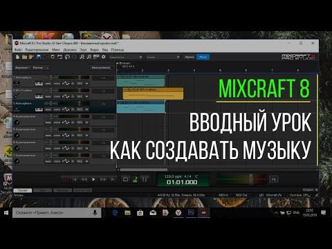 mixcraft 8 activation key full crack