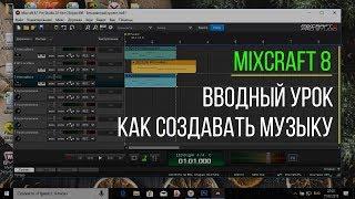 Mixcraft 8 - Урок №1| Водный