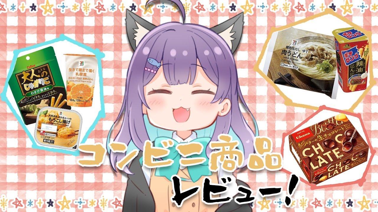 【コンビニ商品レビュー】今月も色々な物を食べるぞい!オススメ商品もあるよ!!【小東ひとな】