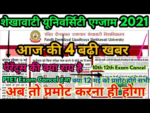 Pdusu Exam 2021 Big Update || Shekhawati University Exam 2021 कब होगी || UG PG BEd Exam 2021 News