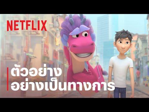 มังกรอธิษฐาน (Wish Dragon)   ตัวอย่างภาพยนตร์อย่างเป็นทางการ   Netflix