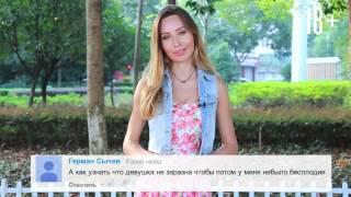 Сексология с Викторией Юшкевич. Ответы на вопросы