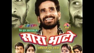 Sara Bhata - Manmohan Thakur - Chhattisgarhi Comedy Movie