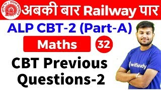 11:00 AM - RRB ALP CBT-2 2018 | Maths by Sahil Sir | CBT Previous Questions-2