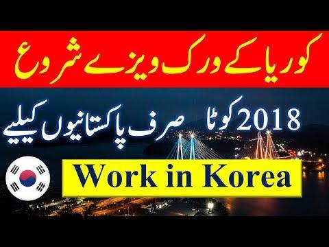 Korea Work Visa for Pakistani 2018 - South Korea Work Permit Apply online.