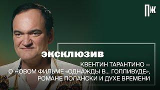 Эксклюзив Esquire: интервью Квентина Тарантино на премьере фильма «Однажды в... голливуде»