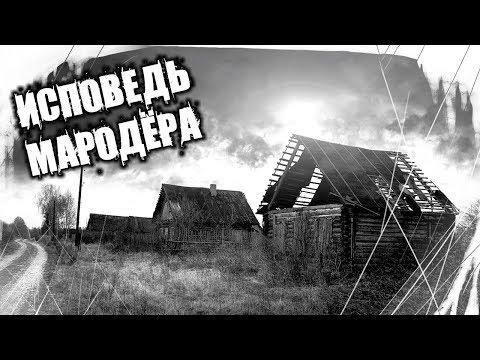 Страшные Истории На Ночь - Исповедь Мародёра
