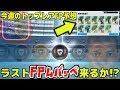 #308【ウイイレアプリ2019】ラストFPムバッペ来るか!?今週のトップレアFP予想!!