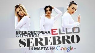SEREBRO - Видеовстреча на Google