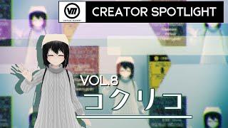【Vket】クリエイター スポットライト Vol.8『コクリコ』