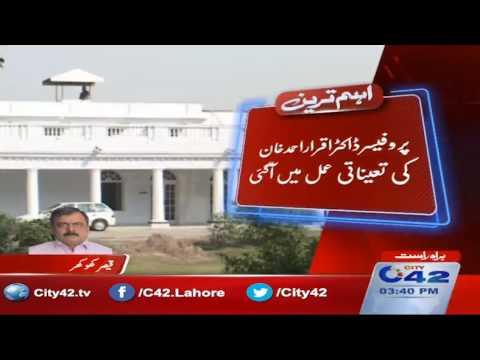 Professor Dr Iqrar Ahmad Khan appointment process complete