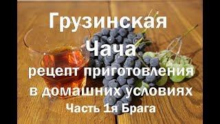 грузинская Чача , рецепт приготовления ,часть 1я брага . Видео 18