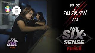 The Sixth Sense คนเห็นผี เทป 20 : คนเลี้ยงผี (Part 2/4)