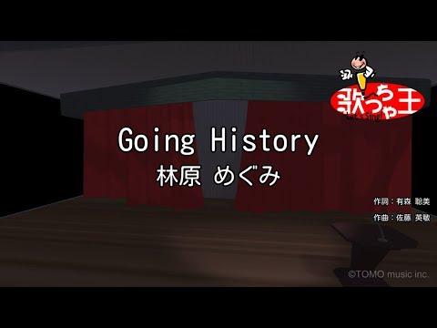 カラオケ】Going History/林原 ...