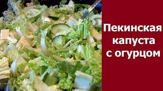 Салат из пекинской капусты с огурцом и яйцом