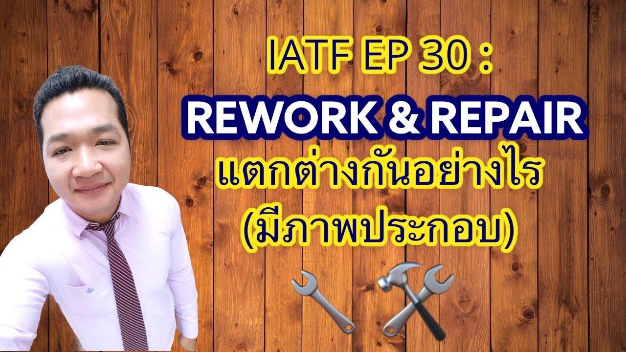 IATF 16949 EP 30: Rework กับ Repair แตกต่างกันอย่างไร (มีภาพประกอบ) #IATF16949