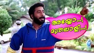 Malayalam Comedy Movies   Harisree Ashokan Comedy Scenes  Malayalam Comedy Scenes From Movies [HD]