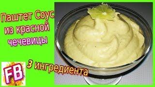 Вкусный Хумус. Майонез из красной чечевицы.