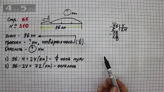 Страница 66 Задание 310 – Математика 4 класс Моро – Учебник Часть 1