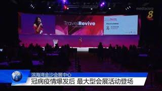 【冠状病毒19】疫情爆发后 最大型会展活动在滨海湾金沙会展中心登场 - YouTube