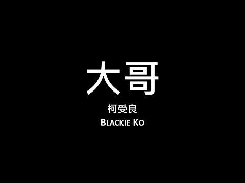 柯受良 Blackie Ko / 大哥【歌詞】