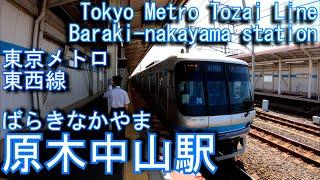 【ばらきなかやま】東西線 原木中山駅を歩いてみた Baraki-nakayama station Tozai Line