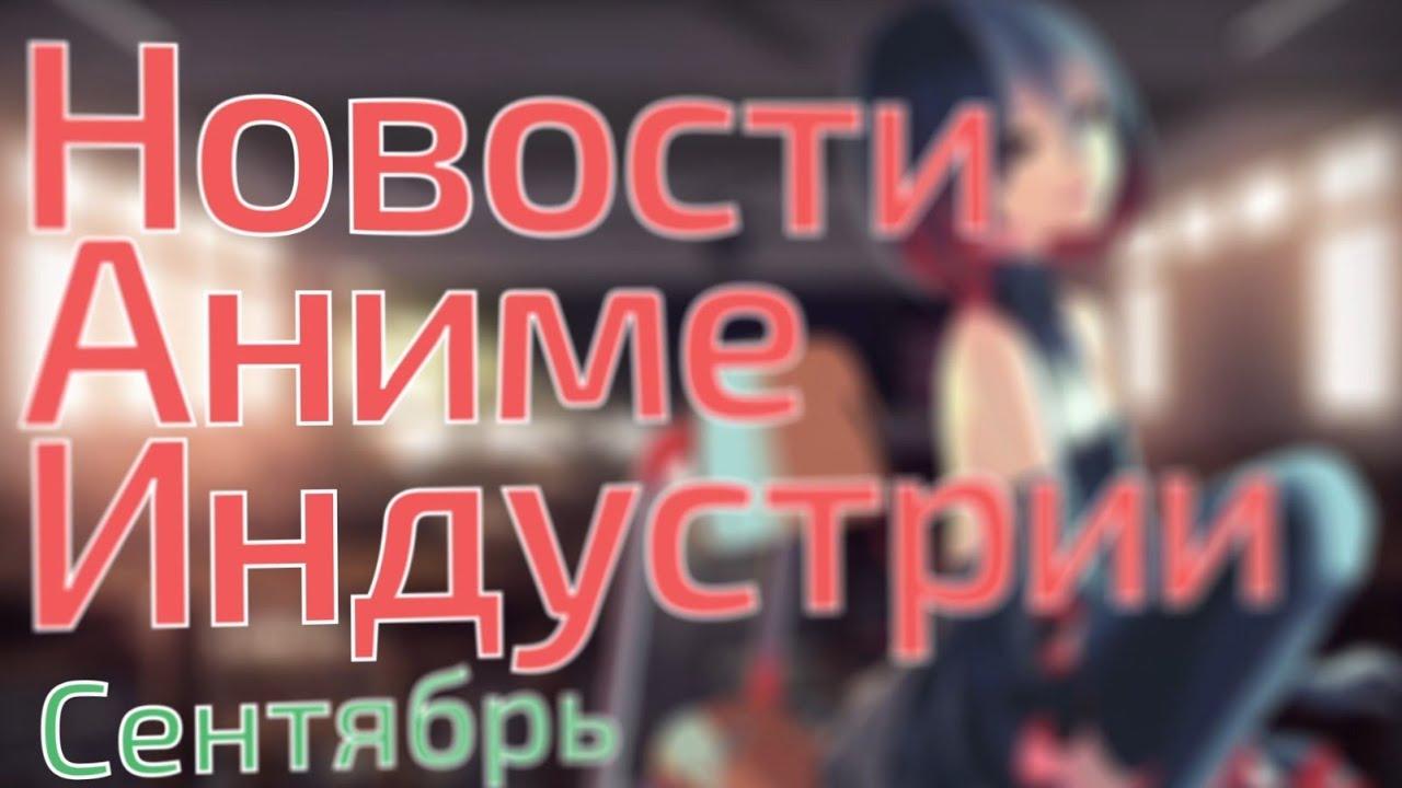 Новости Аниме Индустрии за Сентябрь 2015