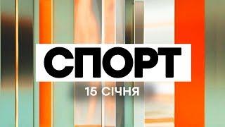 Факты ICTV. Спорт (15.01.2020)