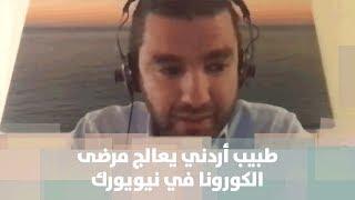 د. هادي حلزون - طبيب أردني يعالج مرضى الكورونا في نيويورك
