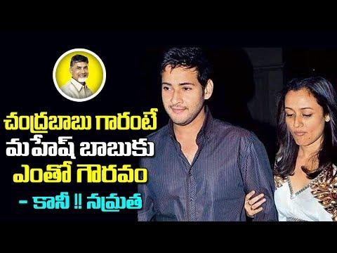 Mahesh Babu Respects Chandrababu A Lot | Mahesh's Wife-Namrata | Galla Jayadev-Mahesh||#ChetanaMedia