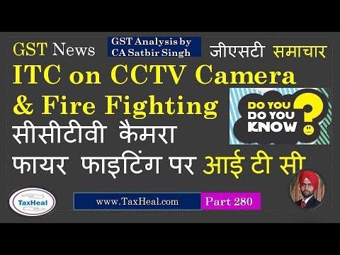 Input Tax Credit On CCTV Camera & Fire Fighting System : GST News 280